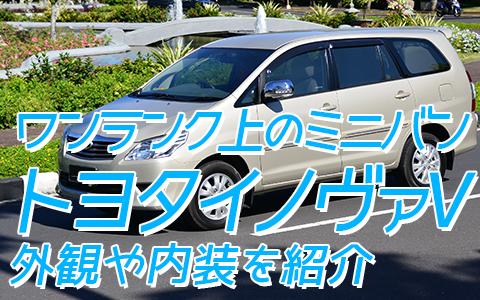 至福のバリ島観光 厳選カーチャーター トヨタ イノヴァV 外観や内装をご紹介