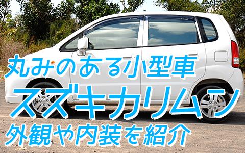至福のバリ島観光 厳選カーチャーター スズキ カリムン 外観や内装をご紹介