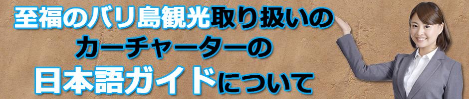 至福のバリ島観光の日本語ガイドについて