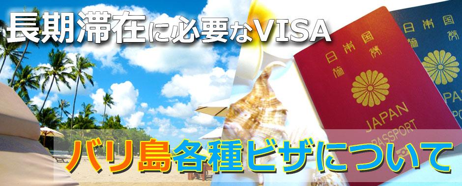 至福のバリ島観光 厳選 ビザ(VISA)について