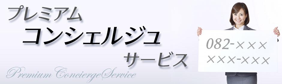 プレミアム コンシェルジュ サービス 当社取り扱いのいずれかのメニューをお申し込みの場合、日本人コンシェルジュへの直接番号をお渡しし、日本人スタッフが、出来る限りお客様の滞在をサポートいたします。