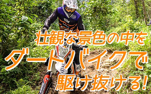 至福のバリ島観光 厳選アクティビティ バリ ダートバイク 特徴