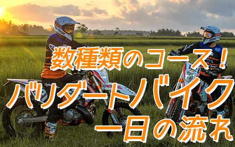 至福のバリ島観光 厳選アクティビティ バリ ダートバイク 一日の流れ