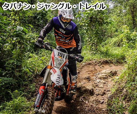 タバナン・ジャングル・トレイル1