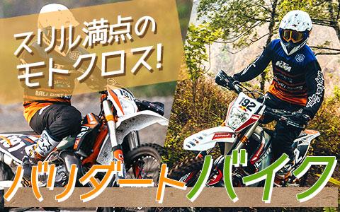 至福のバリ島観光 厳選アクティビティ バリ ダートバイク