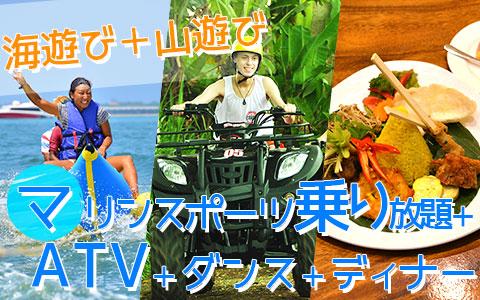 至福のバリ島観光 厳選マリンスポーツ マリンスポーツ乗り放題+ランチ食べ放題+ATV+レゴンダンス+ディナー