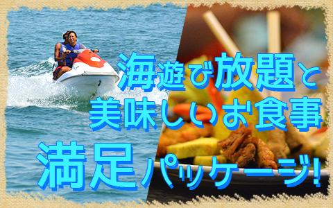 至福のバリ島観光 厳選マリンスポーツ マリンスポーツ乗り放題+ランチ食べ放題+レゴンダンス+ディナー 特徴