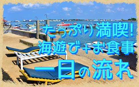 至福のバリ島観光 厳選マリンスポーツ マリンスポーツ乗り放題+ランチ食べ放題+レゴンダンス+ディナー 一日の流れ