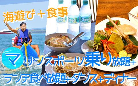 至福のバリ島観光 厳選マリンスポーツ マリンスポーツ乗り放題+ランチ食べ放題+レゴンダンス+ディナー