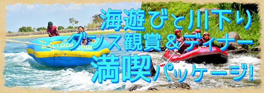 至福のバリ島観光 厳選マリンスポーツ マリンスポーツ乗り放題+ランチ食べ放題+ラフティング+レゴンダンス+ディナー 特徴