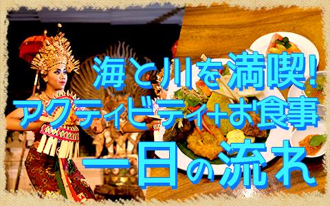 至福のバリ島観光 厳選マリンスポーツ マリンスポーツ乗り放題+ランチ食べ放題+ラフティング+レゴンダンス+ディナー 一日の流れ