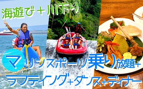 至福のバリ島観光 厳選マリンスポーツ マリンスポーツ乗り放題+ランチ食べ放題+ラフティング+レゴンダンス+ディナー