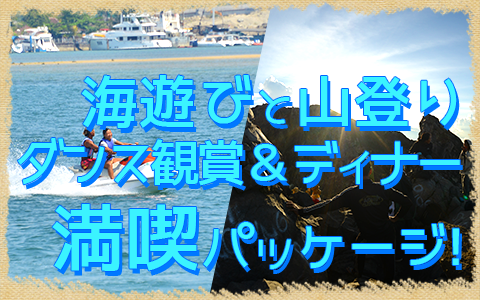 バリ島 マリンスポーツ乗り放題+ランチ食べ放題+トレッキング+レゴンダンス+ディナー 特徴