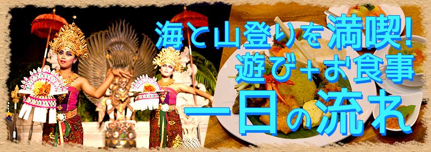 至福のバリ島観光 厳選マリンスポーツ マリンスポーツ乗り放題+ランチ食べ放題+トレッキング+レゴンダンス+ディナー 一日の流れ