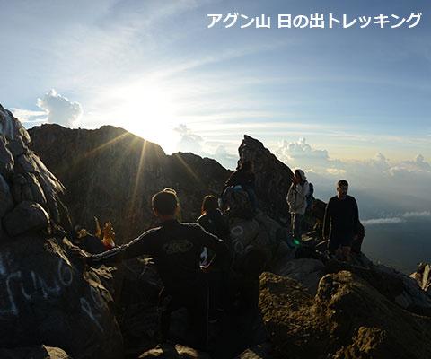 岩場だらけの急な斜面を登るアグン山