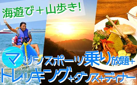 至福のバリ島観光 厳選マリンスポーツ マリンスポーツ乗り放題+ランチ食べ放題+トレッキング+レゴンダンス+ディナー