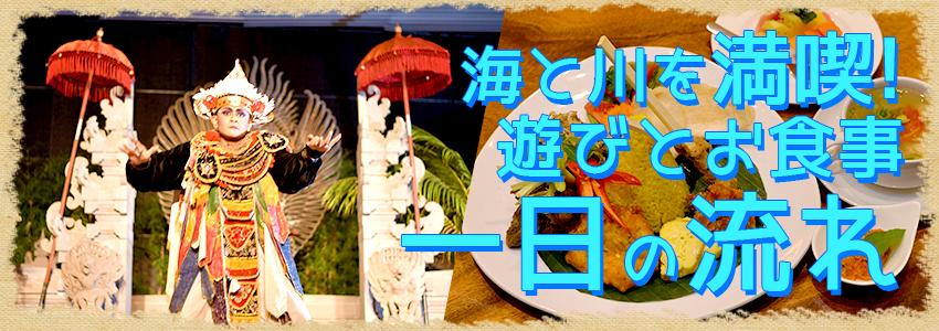 至福のバリ島観光 厳選マリンスポーツ マリンスポーツ乗り放題+ランチ食べ放題+チュービング+レゴンダンス+ディナー 一日の流れ