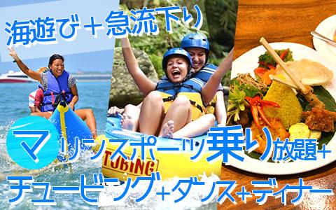 至福のバリ島観光 厳選マリンスポーツ マリンスポーツ乗り放題+ランチ食べ放題+チュービング+レゴンダンス+ディナー
