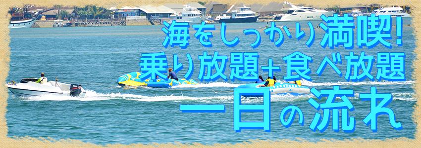 至福のバリ島観光 厳選マリンスポーツ マリンスポーツ乗り放題+ランチ食べ放題 一日の流れ