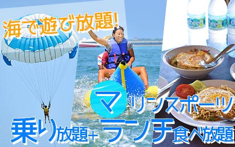 至福のバリ島観光 厳選マリンスポーツ マリンスポーツ乗り放題+ランチ食べ放題