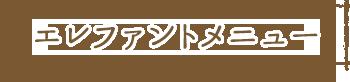 至福のバリ島観光 厳選動物ふれあい エレファントキャンプメニュー