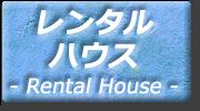 トキメキバリ島観光 レンタルハウスについて