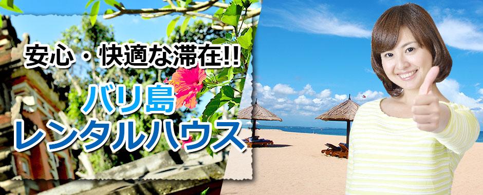 トキメキバリ島観光 バリ島 レンタルハウス