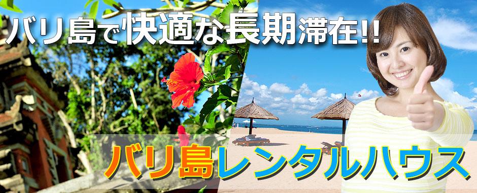 至福のバリ島観光 バリ島 レンタルハウス