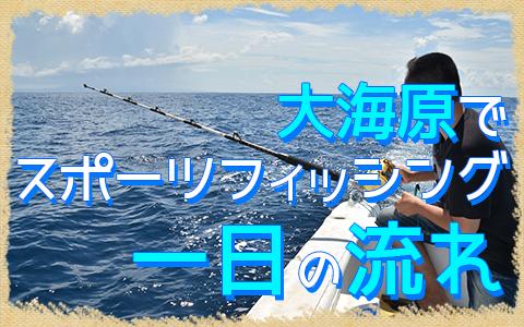 至福のバリ島観光 厳選マリンスポーツ スポーツGTフィッシング 一日の流れ