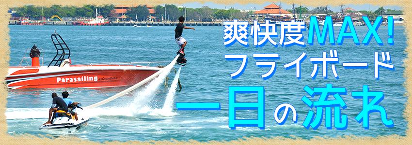 至福のバリ島観光 厳選マリンスポーツ フライボード 一日の流れ