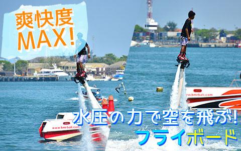 至福のバリ島観光 厳選マリンスポーツ フライボード
