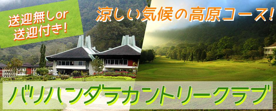 至福のバリ島観光 厳選 バリ ハンダラカントリークラブ