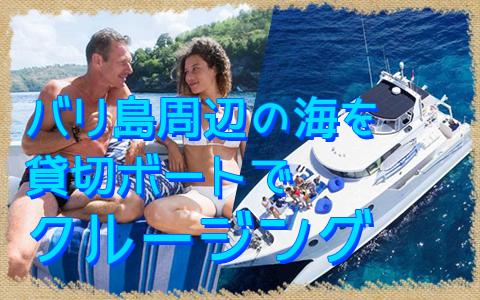 至福のバリ島観光 厳選ボートチャーター Haruku クルーズ 特徴