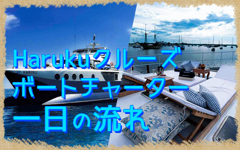 至福のバリ島観光 厳選ボートチャーター Haruku クルーズ 一日の流れ