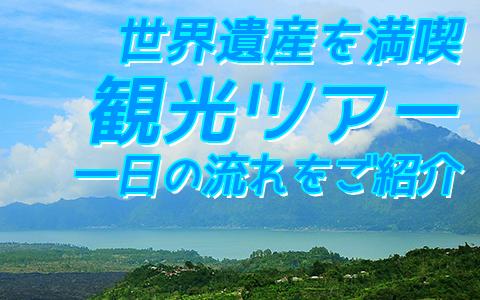 バリ島 厳選オプショナルツアー バリの世界遺産 完全制覇ツアー 一日の流れ