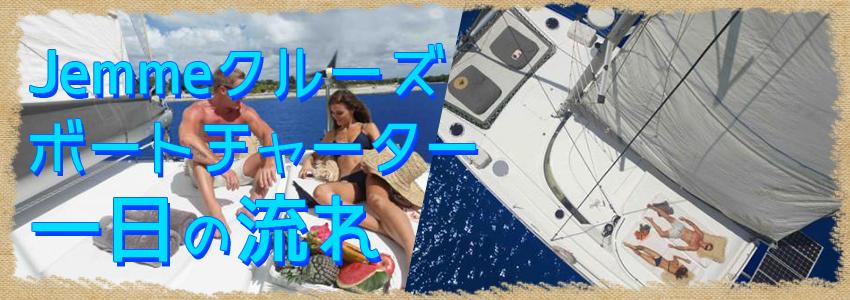 至福のバリ島観光 厳選ボートチャーター Jemme クルーズ 一日の流れ