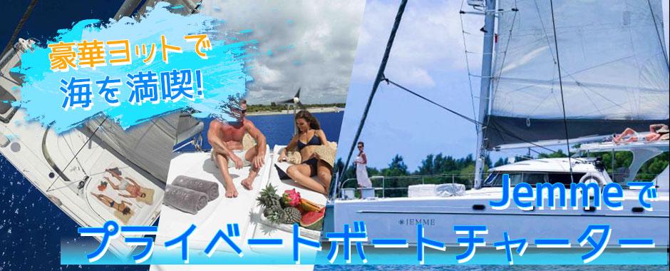 至福のバリ島観光 厳選ボートチャーター Jemme クルーズ