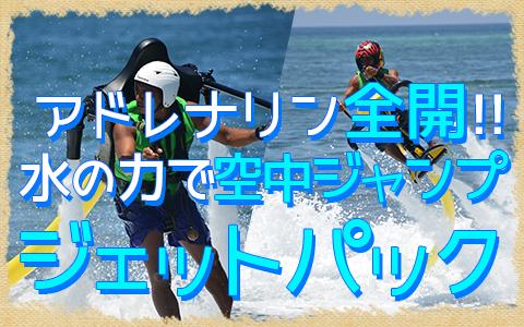 至福のバリ島観光 厳選マリンスポーツ ジェットパック 特徴