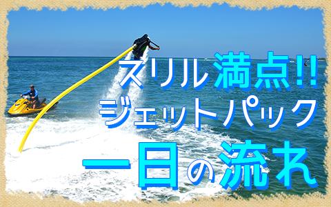 至福のバリ島観光 厳選マリンスポーツ ジェットパック 一日の流れ