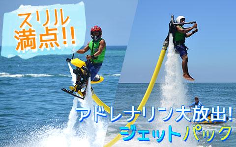 至福のバリ島観光 厳選マリンスポーツ ジェットパック
