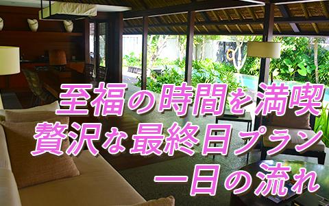 至福のバリ島観光 厳選 カユマニス ジンバラン 最終日プラン一日の流れ