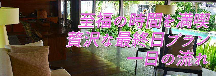 至福のバリ島観光 厳選 カユマニス ジンバラン 最終日プラン 一日の流れ