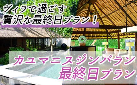 至福のバリ島観光 厳選 カユマニス ジンバラン 最終日プラン