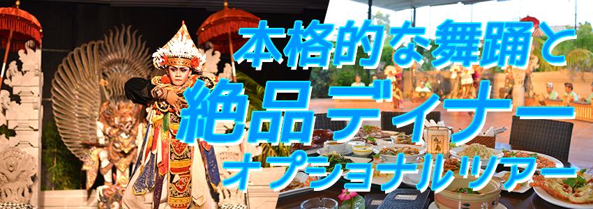 至福のバリ島観光 厳選オプショナルツアー クマンギ・ダンス鑑賞 特徴