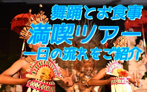 至福のバリ島観光 厳選オプショナルツアー クマンギ・ダンス鑑賞 一日の流れ