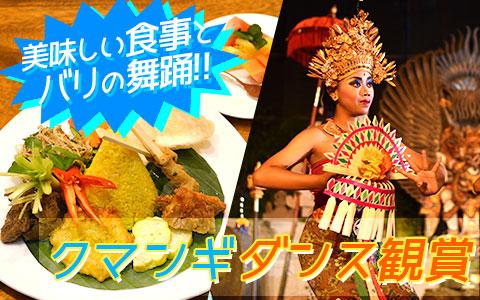 至福のバリ島観光 厳選オプショナルツアー クマンギ・ダンス鑑賞