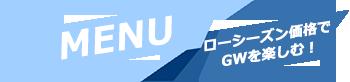 至福のバリ島観光 ローシーズン価格でゴールデンウィークを楽しむ! メニュー