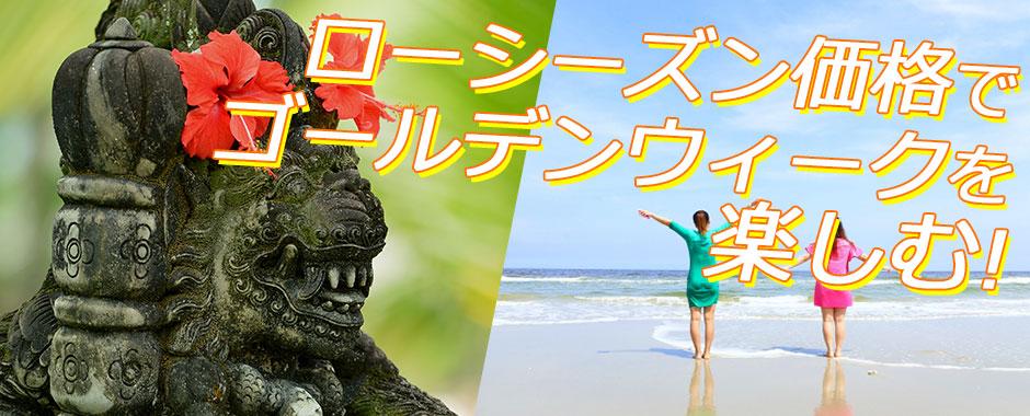 至福のバリ島観光 ローシーズン価格でゴールデンウィークを楽しむ!