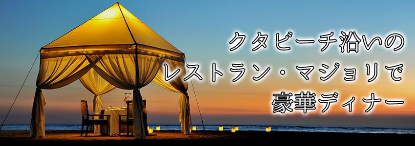 至福のバリ島観光 オプショナルツアー マジョリでロマンティックディナー