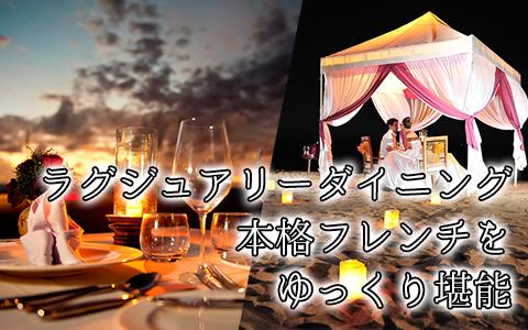 至福のバリ島観光 オプショナルツアー マジョリでロマンティックディナー 一日の流れ